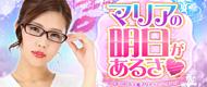 五十嵐マリアブログ