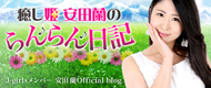 安田ブログ